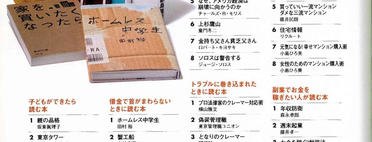 プレジデント2009本文