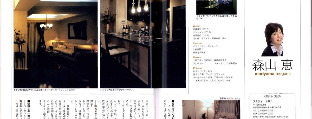 IC名鑑2010本文