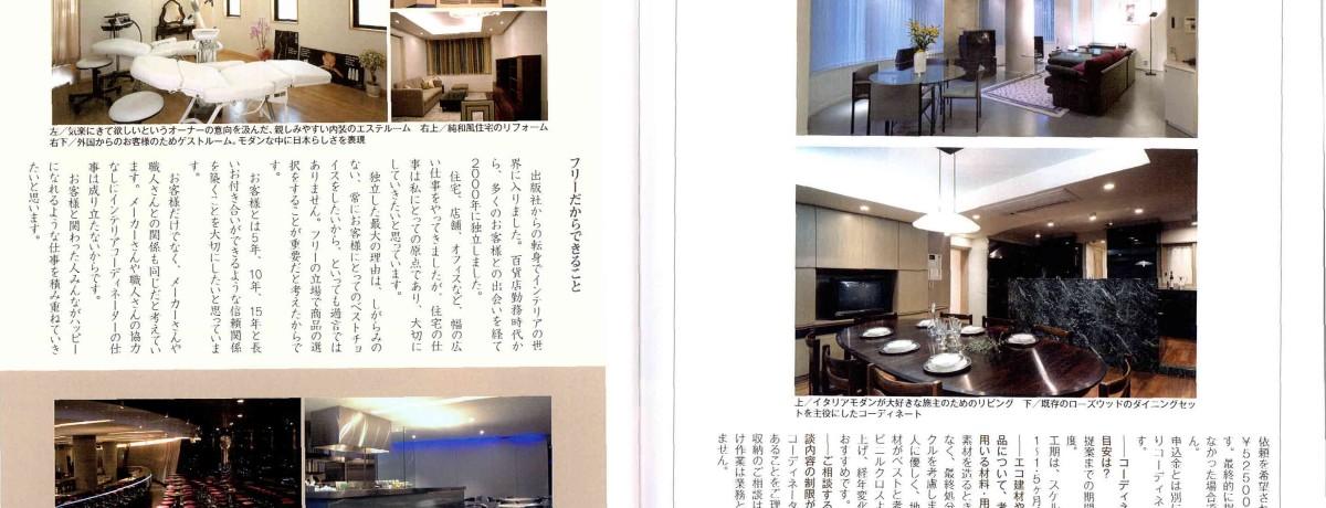 IC名鑑2010本文2