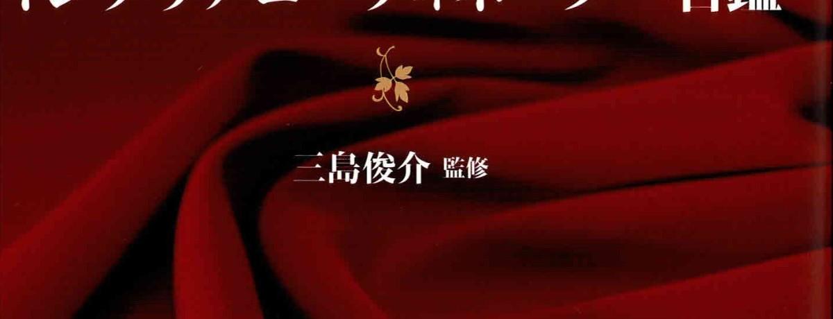 IC名鑑2010表紙