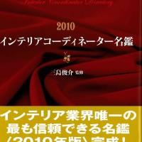 2010インテリアコーディネーター名鑑