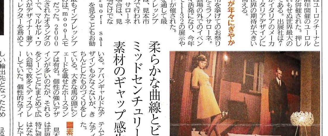家具新聞20130501記事