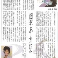 2012家具新聞 連載