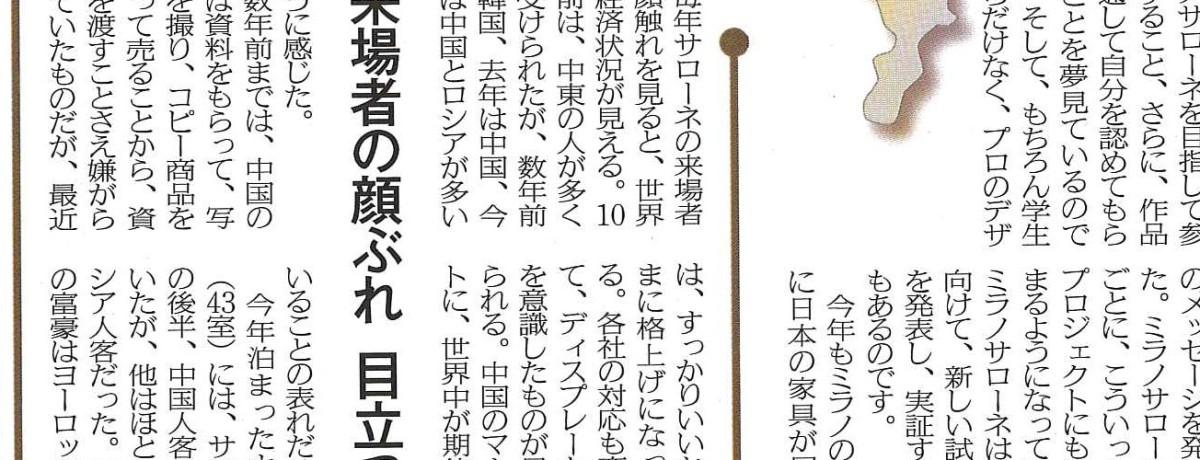 家具新聞20130501コラム