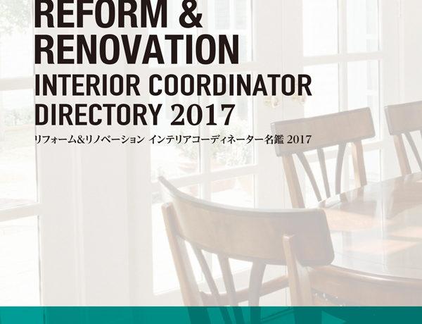 リフォーム&リノベーション インテリアコーディネーター名鑑