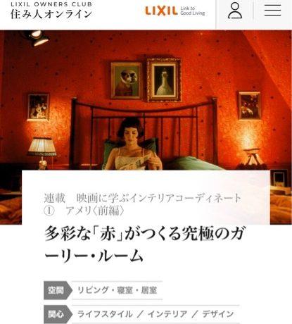 LIXILオーナーズサイト連載中!